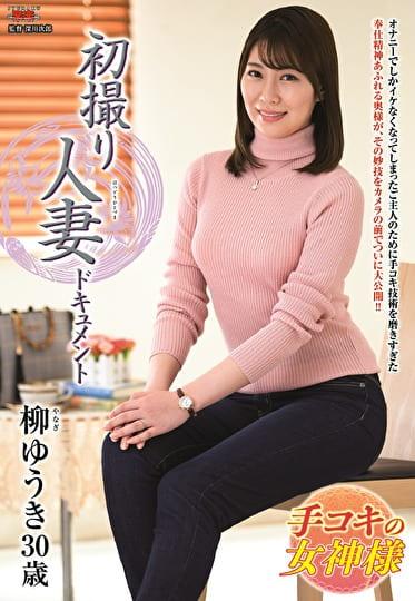 初撮り人妻ドキュメント 柳ゆうき 三十歳