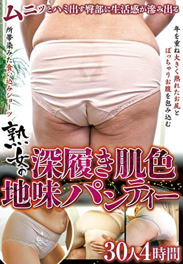 ムニッとハミ出す臀部に生活感が滲み出る熟女の深履き肌色地味パンティー 30人4時間