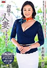 初撮り人妻ドキュメント 水沢莉久 四十六歳