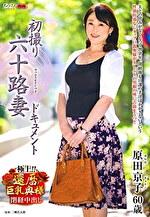 初撮り六十路妻ドキュメント 原田京子 六十歳