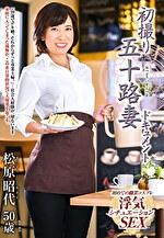初撮り五十路妻ドキュメント 松原昭代 五十歳