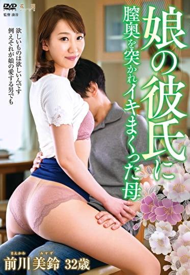 娘の彼氏に膣奥を突かれイキまくった母 前川美鈴 三十二歳