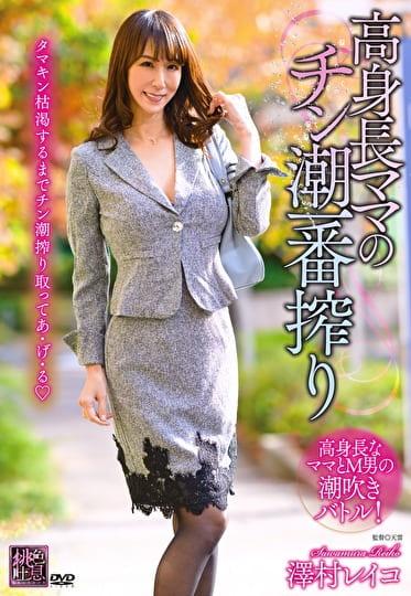 高身長ママのチン潮一番搾り 澤村レイコ