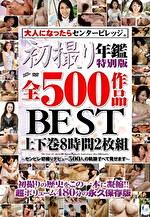 初撮り年鑑 特別版 全500作品BEST 上下巻 8時間