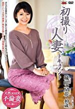 初撮り人妻ドキュメント 城咲京花 四十歳