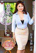 初撮り人妻ドキュメント 影井美和 四十三歳
