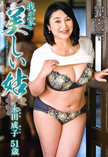 我が家の美しい姑 永田成子 五十一歳