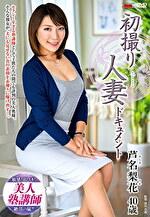 初撮り人妻ドキュメント 芦名梨花 四十歳