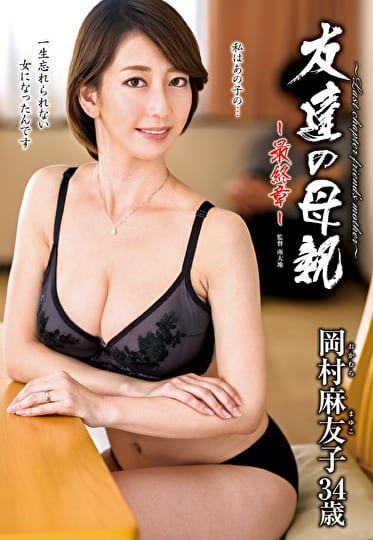 友達の母親 ―最終章― 岡村麻友子 三十四歳