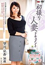 初撮り人妻ドキュメント 望月京香 三十六歳