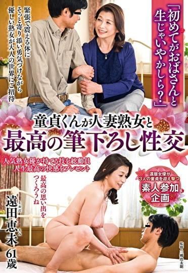 「初めてがおばさんと生じゃいやかしら?」童貞くんが人妻熟女と最高の筆下ろし性交 遠田恵未 六十一歳
