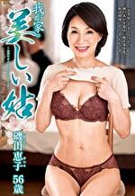 我が家の美しい姑 磯山恵子 五十六歳