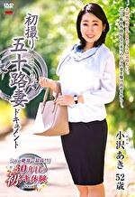 初撮り五十路妻ドキュメント 小沢あき 五十二歳