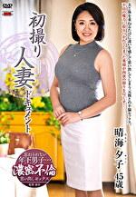 初撮り人妻ドキュメント 晴海夕子 四十五歳