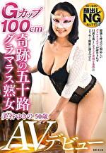 Gカップ100cm奇跡の五十路グラマラス熟女AVデビュー 美谷ゆきの 五十歳