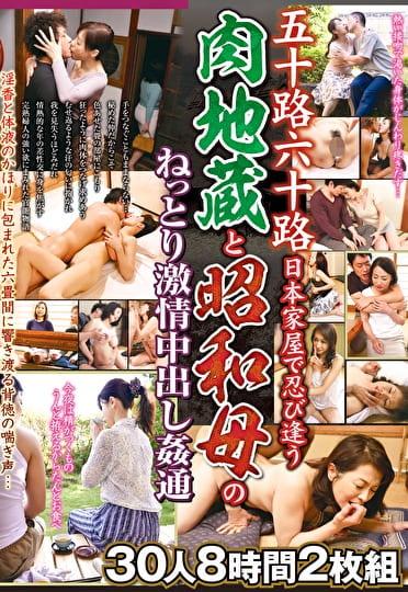 五十路六十路 日本家屋で忍び逢う肉地蔵と昭和母のねっとり激情中出し姦通 30人8時間