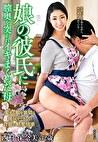娘の彼氏に膣奥を突かれイキまくった母 西村保奈美 三十二歳