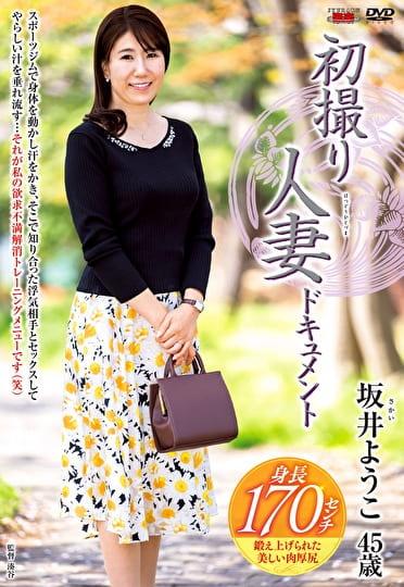 初撮り人妻ドキュメント 坂井ようこ 四十五歳