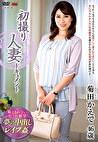 初撮り人妻ドキュメント 菊田かえで 四十六歳