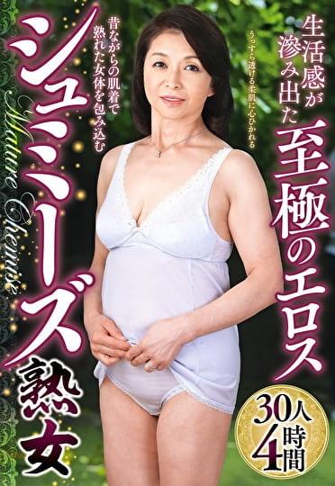 生活感が滲み出た至極のエロス 昔ながらの肌着で熟れた女体を包み込むシュミーズ熟女 30人4時間