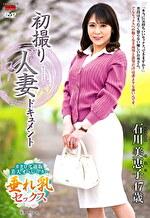 初撮り人妻ドキュメント 石川美恵子 四十七歳