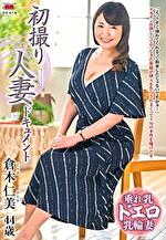 初撮り人妻ドキュメント 倉木仁美 四十四歳