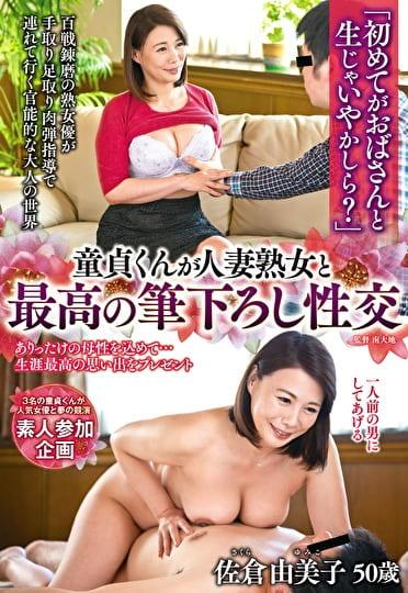 「初めてがおばさんと生じゃいやかしら?」童貞くんが人妻熟女と最高の筆下ろし性交 佐倉由美子 五十歳
