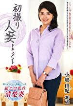 初撮り人妻ドキュメント 小嶋由紀 三十歳