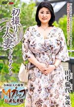 初撮り人妻ドキュメント 田中倫代 三十六歳