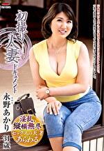 初撮り人妻ドキュメント 永野あかり 三十一歳
