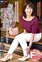 初撮り人妻ドキュメント 高村友佳子 四十七歳