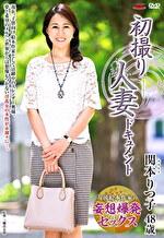 初撮り人妻ドキュメント 関本りつ子 四十八歳