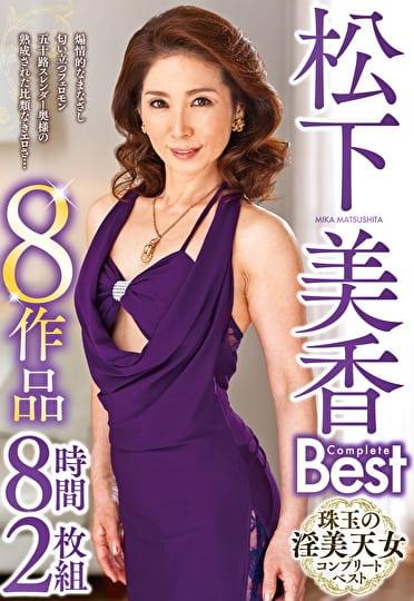 松下美香 Complete Best 8作品 8時間