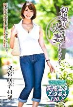 初撮り人妻ドキュメント 成宮咲子 四十一歳