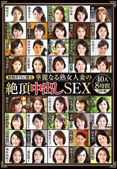 昭和世代に贈る 華麗なる熟女人妻の絶頂中出しSEX 40人8時間