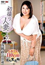 初撮り人妻ドキュメント 浅岡紗江 三十五歳