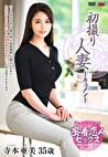 初撮り人妻ドキュメント 寺本亜美 三十五歳