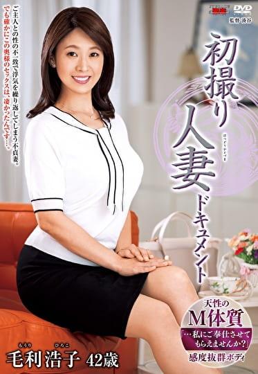 初撮り人妻ドキュメント 毛利浩子 四十二歳