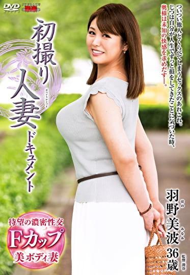 初撮り人妻ドキュメント 羽野美波 三十六歳