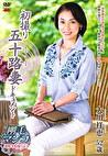 初撮り五十路妻ドキュメント 大川祥恵 五十二歳