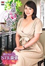 初撮り人妻ドキュメント 長谷川郁美 三十八歳