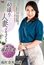 初撮り人妻ドキュメント 滝沢奈央 四十歳