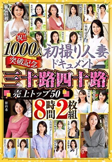 祝!!1000人突破記念 初撮り人妻ドキュメント 三十路四十路 売上トップ50 8時間