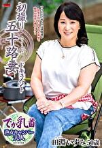 初撮り五十路妻ドキュメント 田淵いずみ 五十歳