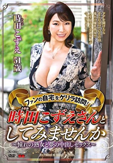 ファンの自宅をゲリラ訪問!時田こずえさんとしてみませんか~憧れの熟女と夢の中出しセックス~ 時田こずえ 五十一歳