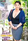 初撮り人妻ドキュメント 石田瑤子 四十六歳