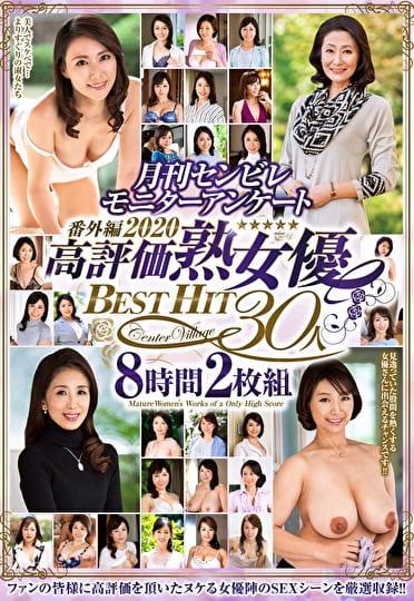 月刊センビレ モニターアンケート番外編2020 高評価熟女優BEST HIT 30人8時間