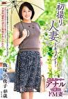 初撮り人妻ドキュメント 飯塚小夜子 四十八歳