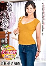 初撮り人妻ドキュメント 栗林愛子 三十五歳