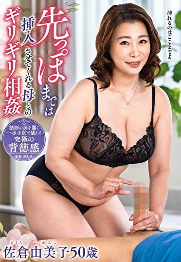 先っぽまでは挿入させてくれる母とのギリギリ相姦 佐倉由美子 五十歳